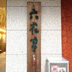 北海道王牌甜品店——在六花亭带广本店享用美味甜品