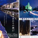 【2019年版】当地居民教你如何在小樽雪灯道上步行!