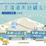 How did I not know about this convenient bus? The Higashi-Hokkaido Tour Bus, explained!