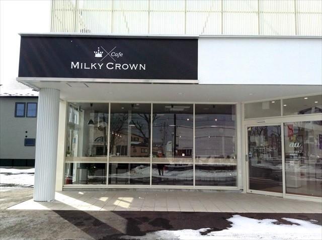 [쿠시로(釧路)] Cafe 밀키 크라운 | 환상의 젖소