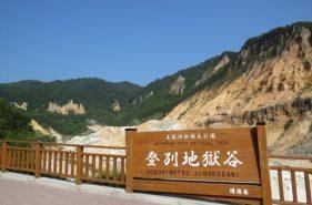 從札幌前往登別溫泉,介紹1日觀光的自駕路線