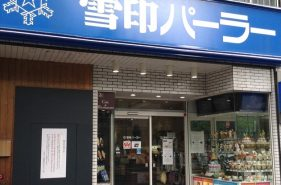 絕品甜點琳瑯滿目!雪印Parlor札幌本店巡禮!