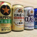 夏天才能喝得到!來北海道觀光時,暢飲北海道限定版的啤酒吧!!