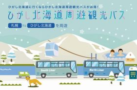 喔?原來這麼便利!東北海道周遊巴士觀光解說!