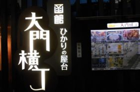 在函館車站周邊的大門横丁朋友一起喝「梯子酒」吧!