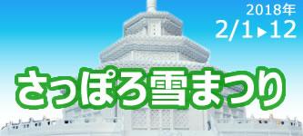 札幌雪まつり特集