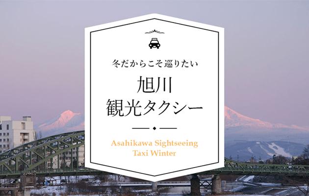 旭川 観光タクシープラン – 旭川は、きた北海道の中心として古くから産業が栄えた街。