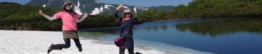 北海道現地体験