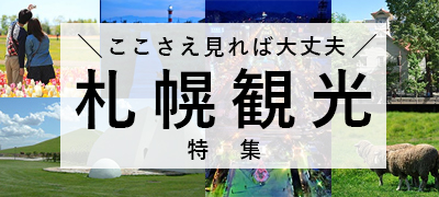 札幌観光特集