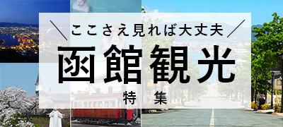 函館観光特集