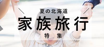 夏の北海道家族旅行特集