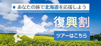 北海道復興割特集
