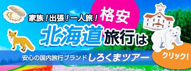 格安北海道旅行・ツアーならしろくまツアー