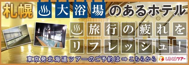 札幌の温泉があるホテルツアー特集