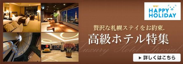 札幌高級ホテル