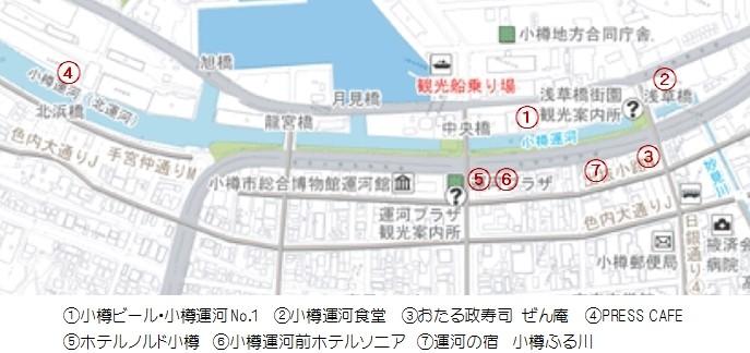 Otaru Canal restrunt map