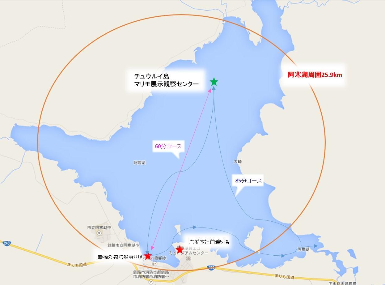 阿寒湖全体図