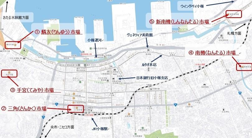 小樽市場の地図
