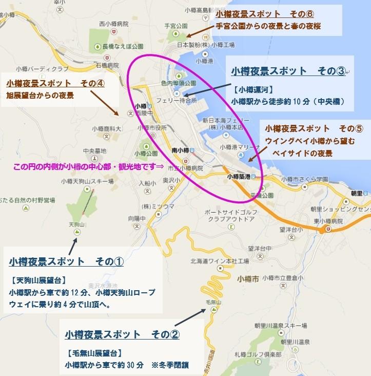 小樽夜景の紹介地図