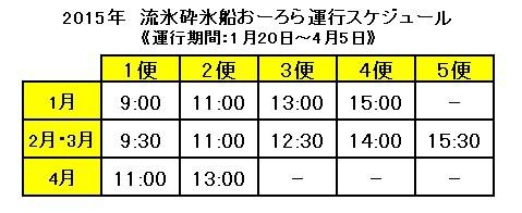 Aurora's schedule