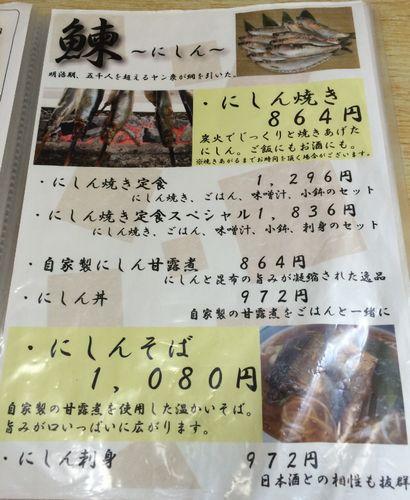 青塚食堂のメニュー1
