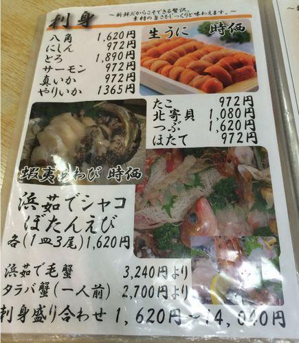 青塚食堂のメニュー2