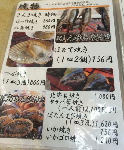 青塚食堂のメニュー3