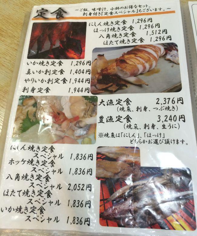 青塚食堂のメニュー4