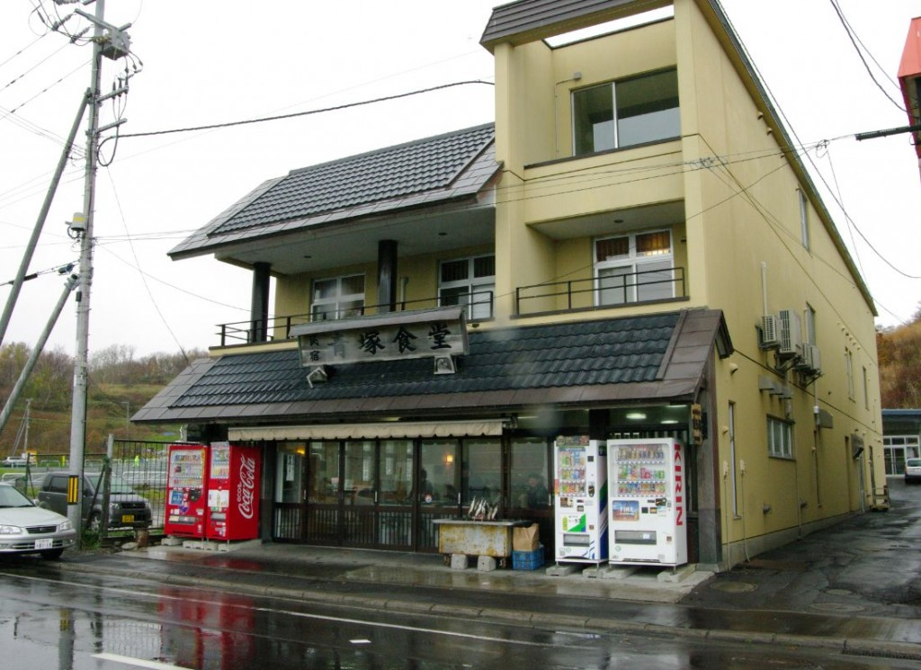 民宿青塚食堂の外観