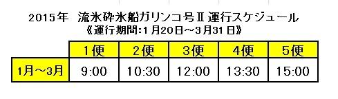 Garinko schedule