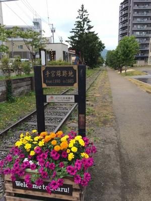小樽鉄道手宮線