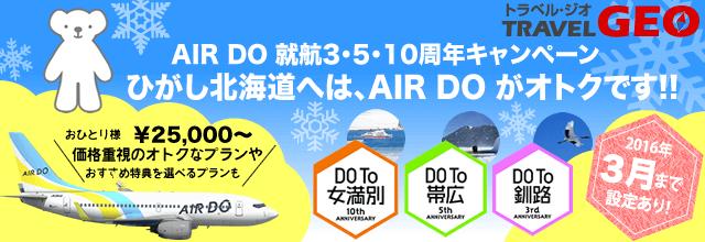 AIR DOでいくひがし北海道ツアー