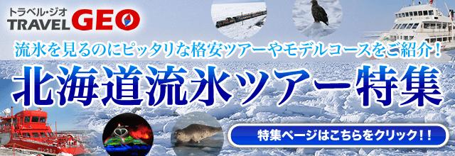 ジオツアーの流氷ツアー特集