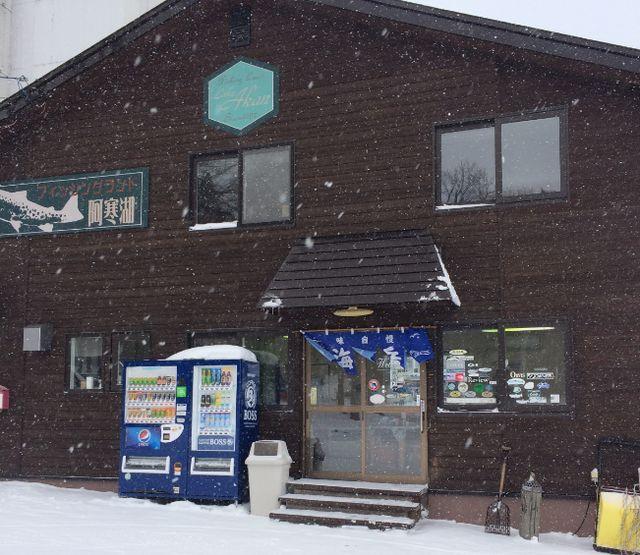 ice-land-akan-tenpura-restaurant