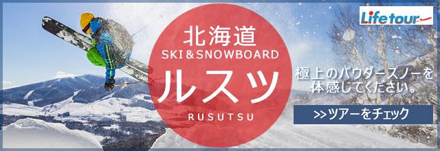 JALで行く北海道ルスツスキー
