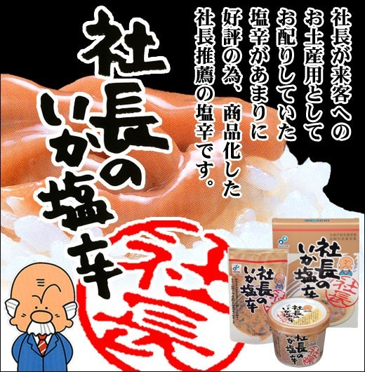 presidents-ika-shiokara