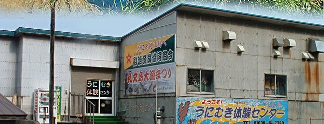 rebun-unimuki-center