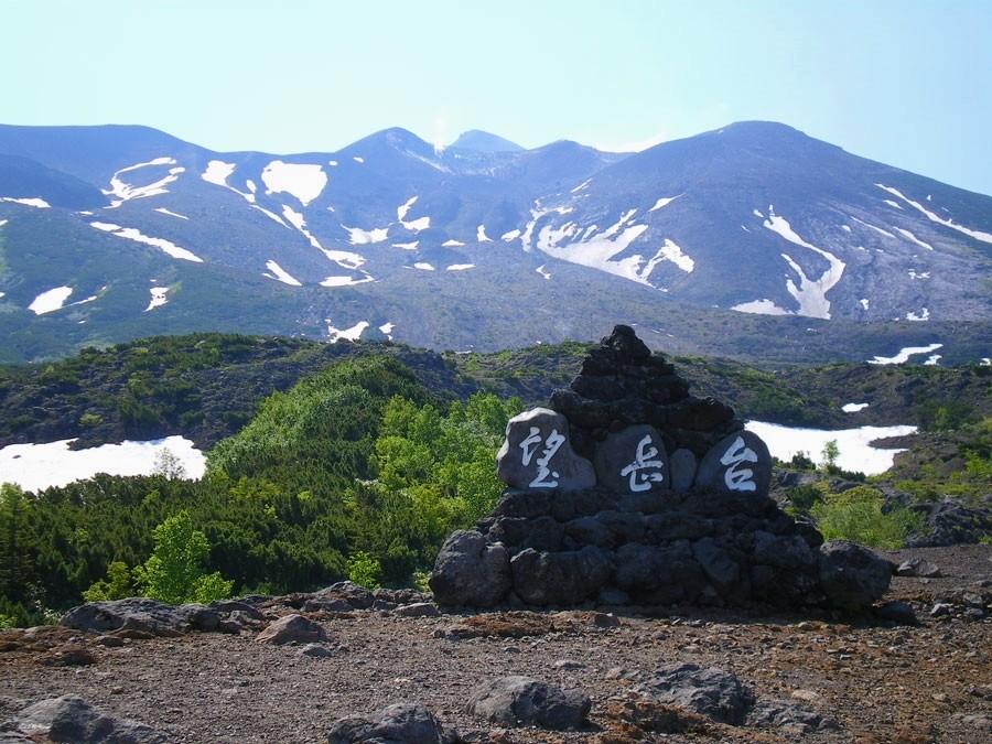 望岳台から十勝岳を望む