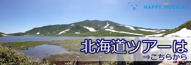 hokkaido-banner-whole1-640-220