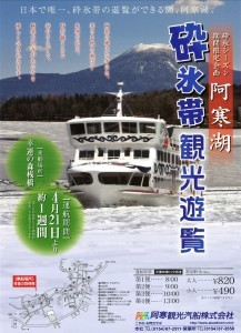 lake-akan-cruise-infomation