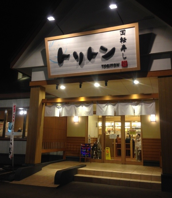 toriton-entrance-image1