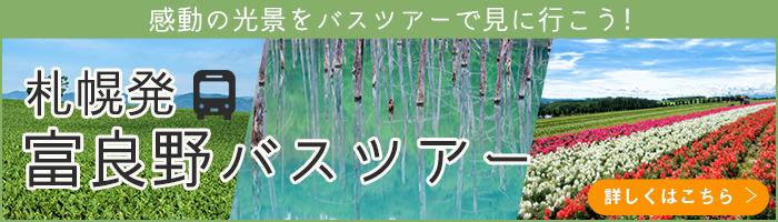 旅ワン 富良野 バスツアー 札幌発