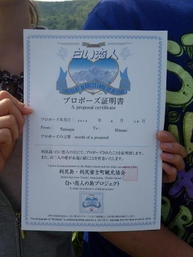 rishiri-shiroi-koibito1