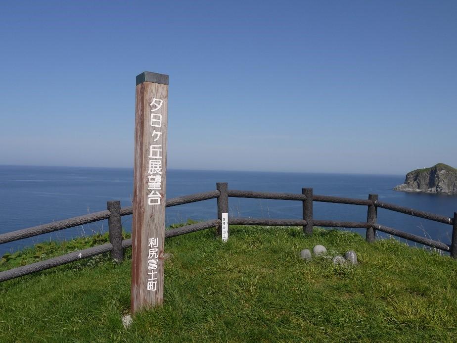 rishiri-yuuhigaoka-spot