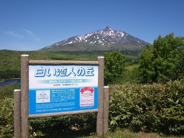 白い恋人の丘|利尻島観光イメージ