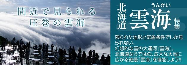 北海道雲海特集