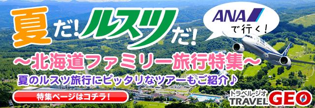 http://www.geotour.jp/hokkaido/special/rusutsu-summer.html?adv=123&utm_source=hokkaido-labo.com&utm_medium=referral&utm_campaign=content_post