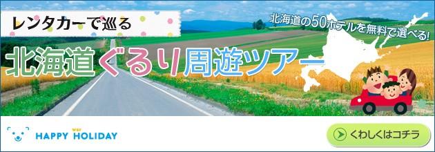 北海道ぐるり旅