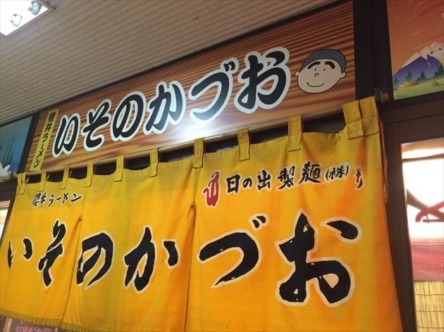 札幌ラーメン・いそのかづお
