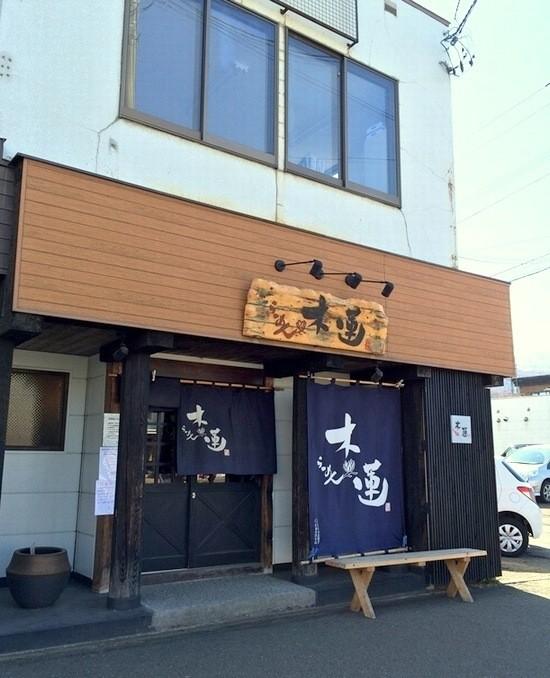 札幌ラーメン・木蓮